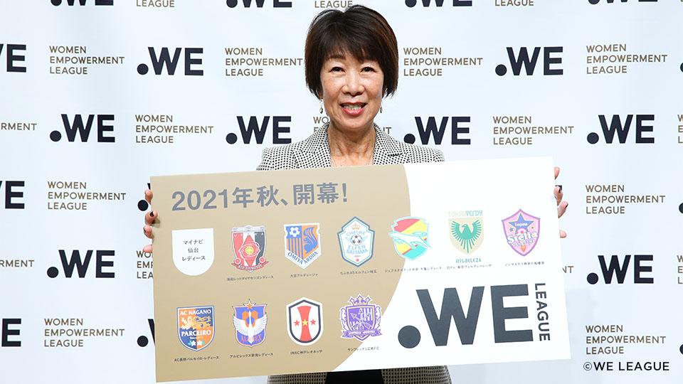 【WEリーグ岡島チェアに聞く】ついに開幕する日本初の女子プロサッカーリーグ。ファン獲得のカギは「カッコいい女性」