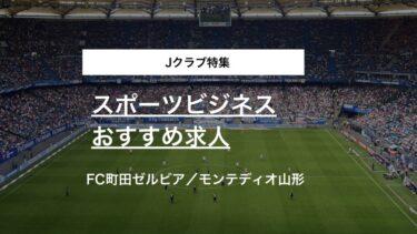 【Jクラブ特集】FC町田ゼルビア、モンテディオ山形のスポーツビジネス求人