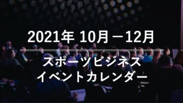 【2021年10月-12月】スポーツビジネス関連イベントカレンダー