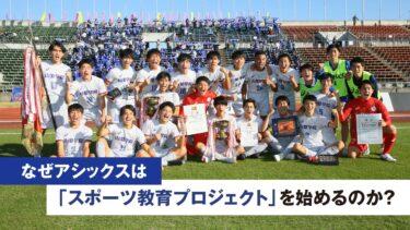 なぜアシックスは「スポーツ教育プロジェクト」を始めるのか? 幹部に聞く、日本の部活動が直面する課題とその未来